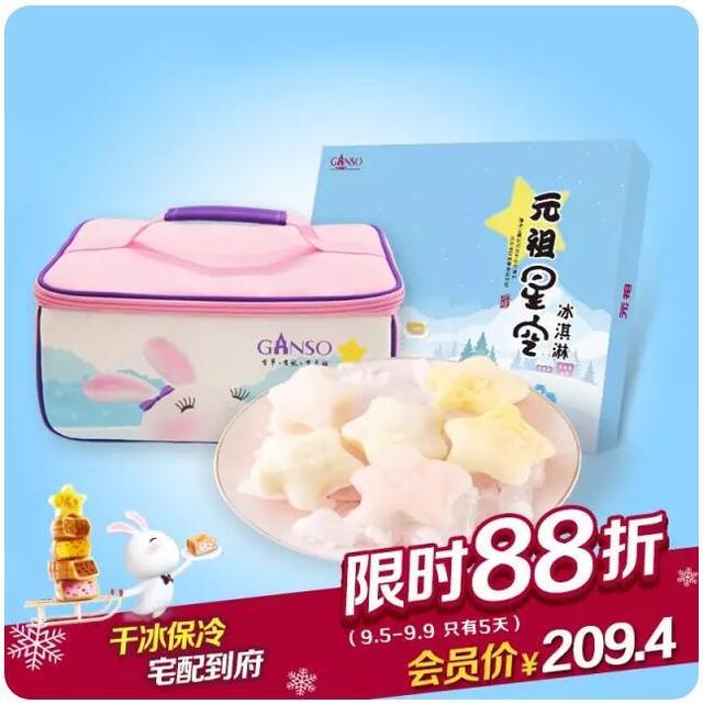 元祖月饼限时折扣8.8折 一年一次的期待