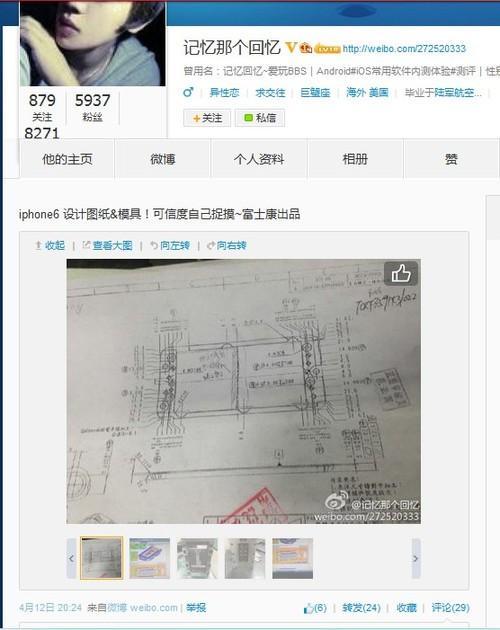 网曝图纸iPhone6v图纸模具和苹果图纸富士康常见联轴器cad来源图片