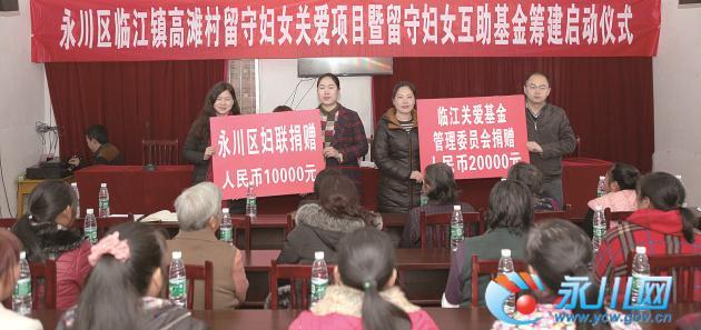 永川临江镇高滩村留守妇女有了互助基金