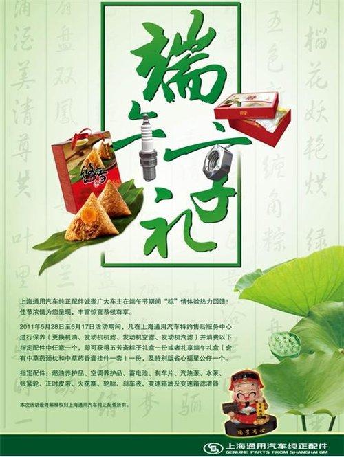 """重庆港宏别克售后配件2011""""端午享礼"""""""