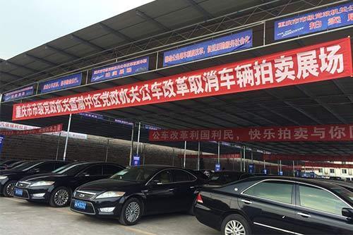 重庆新一轮公车拍卖本周日开拍 最低起拍价仅1000元