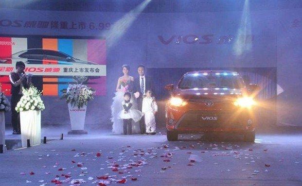 致青春炫缤纷 全新一汽丰田威驰重庆上市