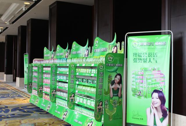 汇聚品类资源 打造中国湿巾第一品牌