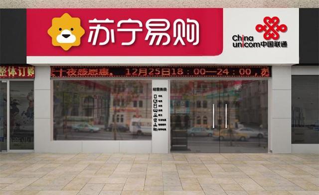 重庆苏宁首家精选店1.19盛大开业