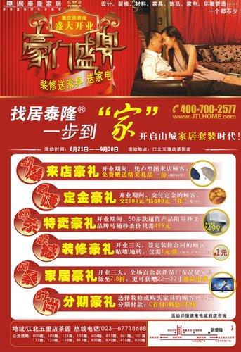 重庆居泰隆开业大酬宾 开启山城套装时代