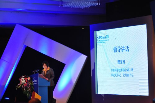第七届科技期刊发展论坛 程东红讲话