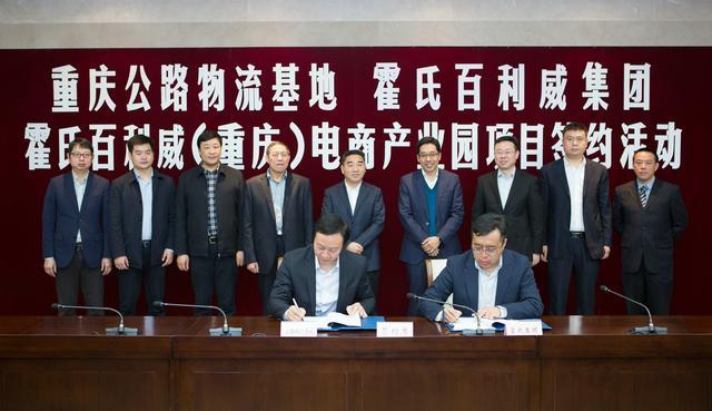 霍氏百利威落户重庆公路物流基地 推动巴南电子商务集聚发展