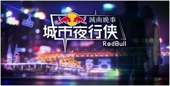 """红牛城市夜行侠第三季""""城南晚事""""倒计时48小时"""