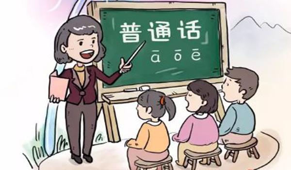 重庆启动第22届推广普通话宣传周