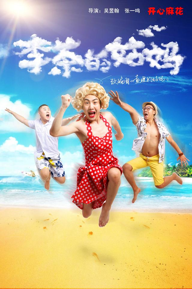 百老汇改编剧《李茶的姑妈》 爆笑演绎错位人生