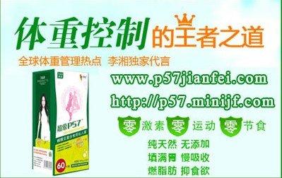 什么减肥产品效果好?超级P57减肥有用吗?