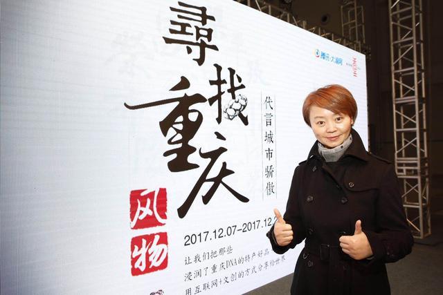 """""""重庆智造""""亮相2017渝交会 打造属于重庆人的品牌"""