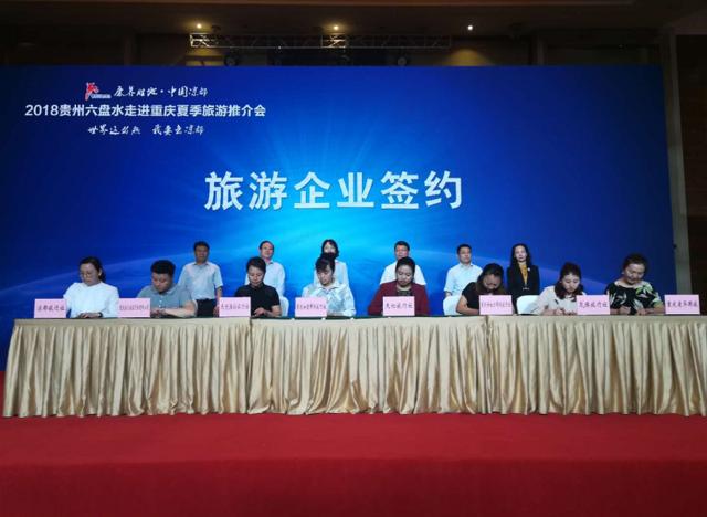 六盘水夏季旅游推介会在渝举行 重庆市民可享门票免费
