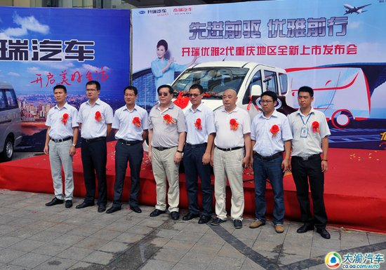 开瑞优雅2代重庆上市 售价4.69万 5.99万高清图片