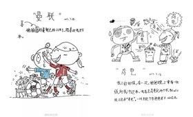 """小学女生手绘漫画日记 引老师""""疯抢"""""""