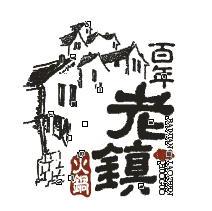 重庆印象百年老镇火锅餐饮文化有限公司