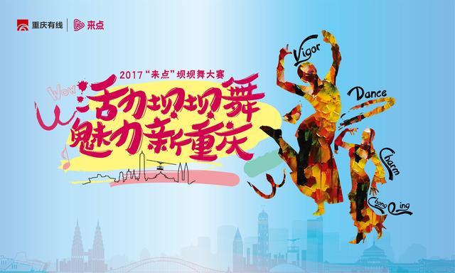 """舞动巴渝魅力,迈向全国舞台—2017""""来点""""坝坝舞大赛圆满落幕"""