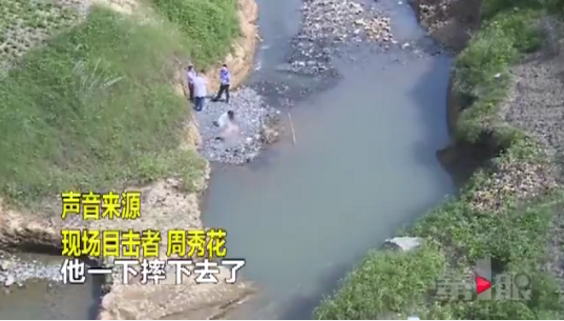 河边玩水 12岁男孩不慎落入深水区溺亡