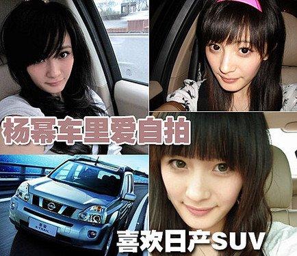 当红影视明星美女杨幂 最爱日产SUV