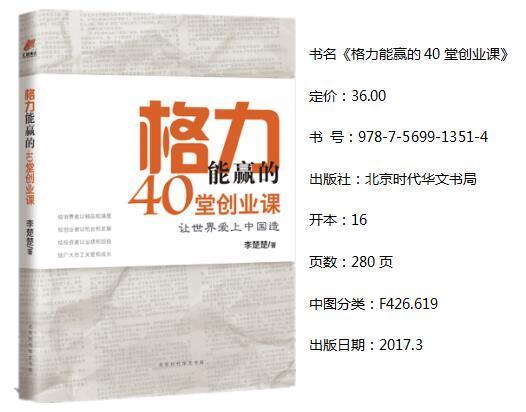 悦读NO.53:《格力能赢的40堂创业课》创出新颖之业 才算赢得世界