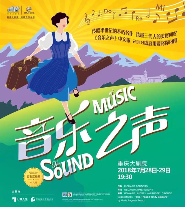 百老汇经典音乐剧《音乐之声》中文版重磅回归