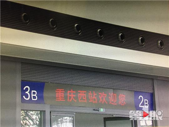 价值91亿!高大上的重庆西站要修好了