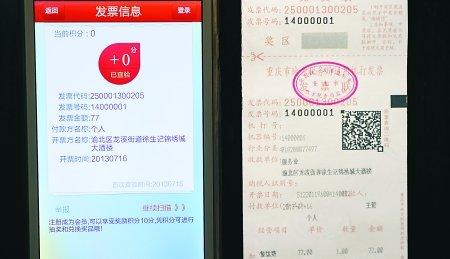 重庆地税发票图片