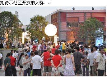 晋愉盛世融城创奇迹 示范区开放3千人到场鉴赏