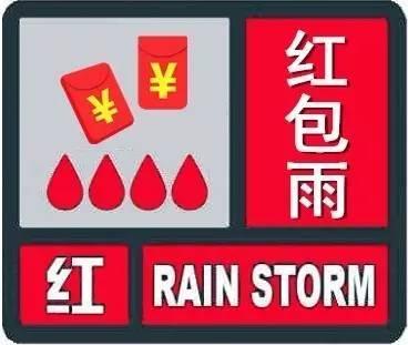 本周六最强红色暴雨预警 重庆街头突降欢乐谷红包人