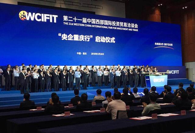 42个央企项目落地重庆 签约总金额1729.6亿元