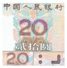 第五套人民币2005年版20元主要防伪特征
