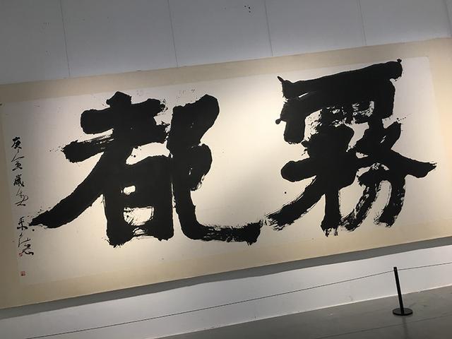 墨许山河—曾来德书画艺术重庆展开幕