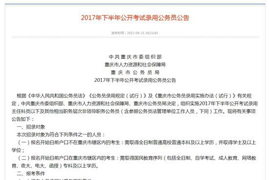下半年公务员招录896人 8月23日-30日网上报名