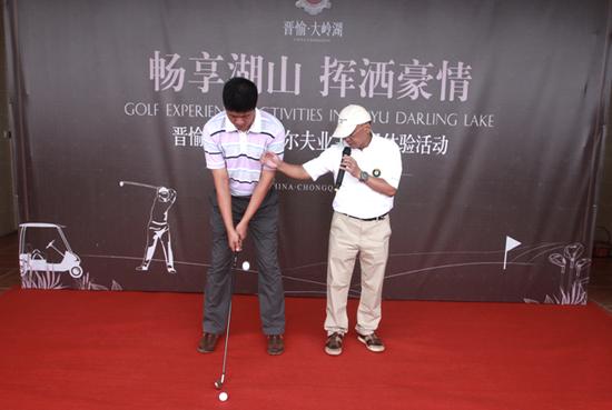 晋愉·大岭湖高尔夫业主体验活动隆重举行