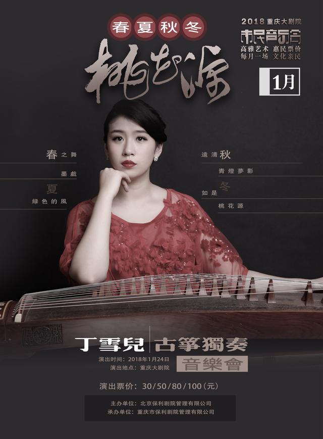 春夏秋冬·桃花源——丁雪儿古筝独奏音乐会