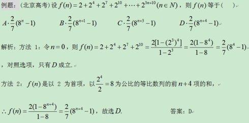 9大解题新思维巧解数学选择题