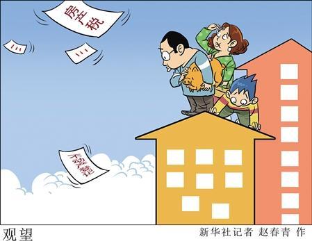 房地产税法列入立法规划 或2017年底前获得通