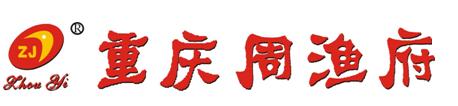 重庆周渔府餐饮文化有限公司
