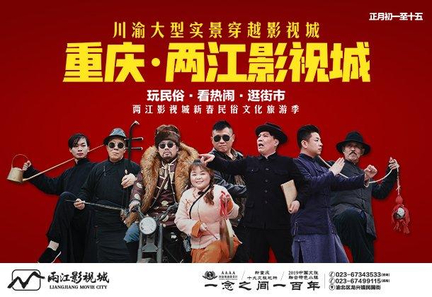两江影视城新春活动 玩民俗・看热闹・逛街市