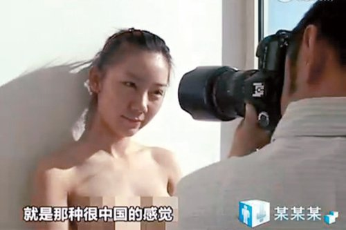 """裸模苏紫紫蹿红网络 称""""用一生从事人体艺术"""""""
