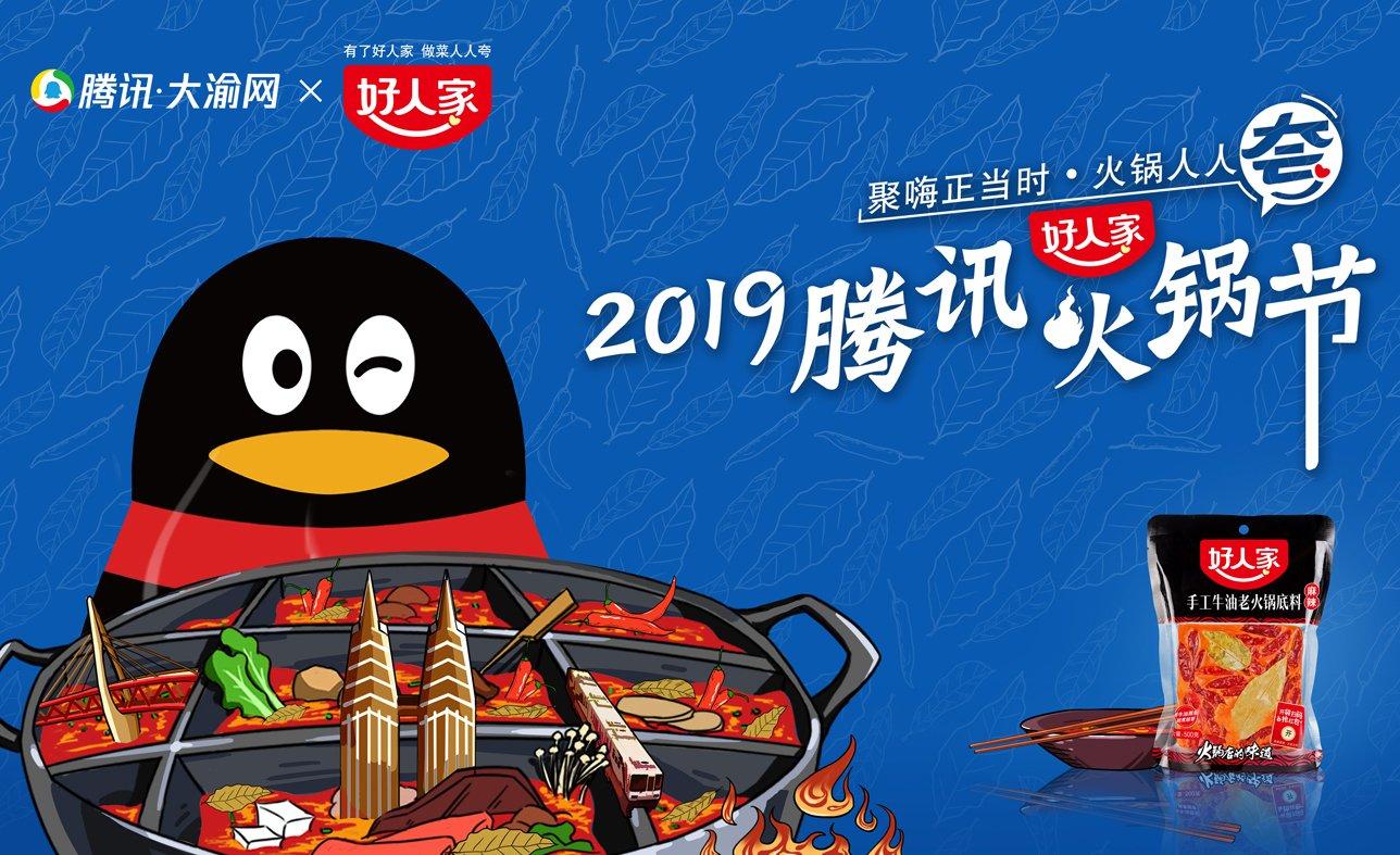 2019好人家腾讯火锅节邀你来轰趴
