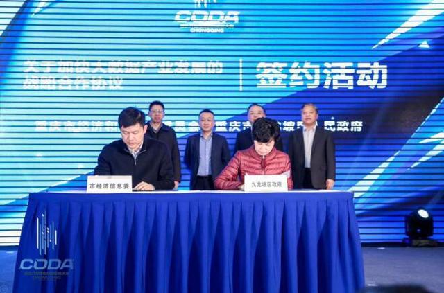 聚集全球智慧 首届重庆开放数据创新应用大赛启动