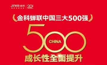 金科蝉联中国三大500强,成长性全面提升