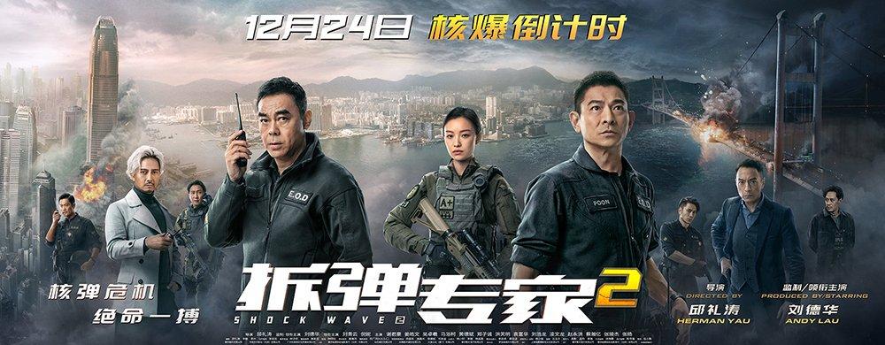 """《拆弹专家2》贺岁上映,刘德华倪妮在线比""""帅"""""""