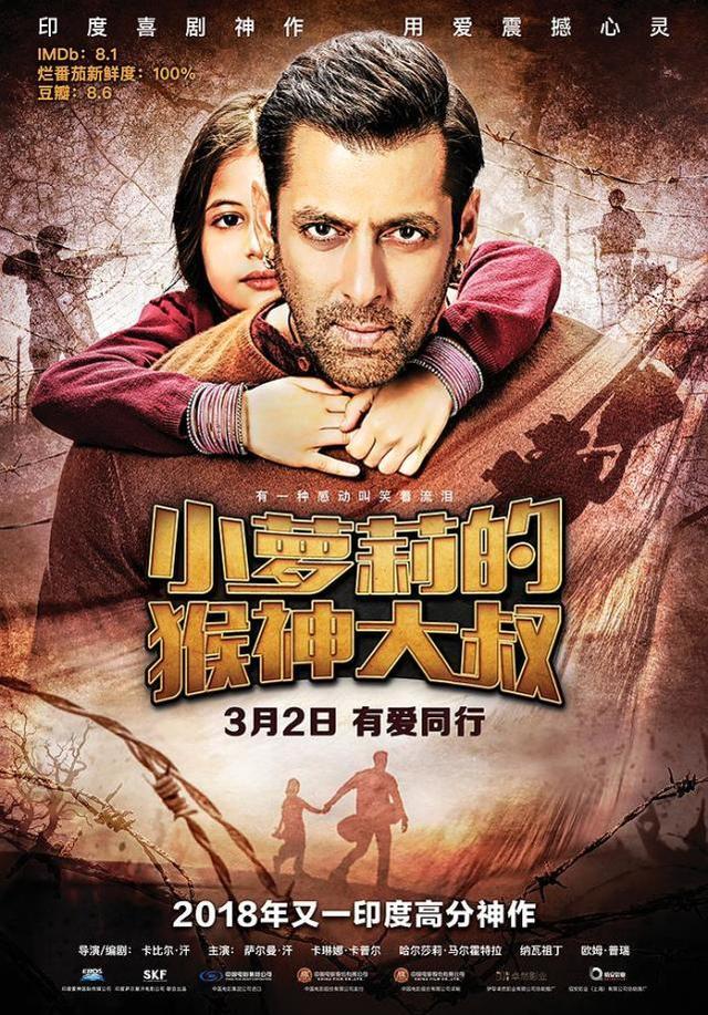 印度《小萝莉的猴神大叔》29城点映 观众笑泪交织