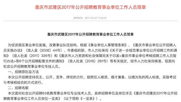 重庆武隆公招教育事业单位工作人员63名 4月8日报名