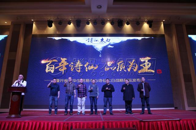 开州区诗仙太白战略新品发布会在开举行