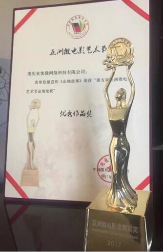 """重庆本土微电影《山城故事》获""""金海棠奖"""""""