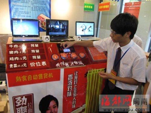 大学生发明熟面自动售货机 往机器投币就有热面