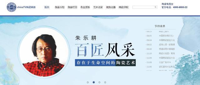 天青色等烟雨而我在等你 苏宁chinaTV进军陶瓷场